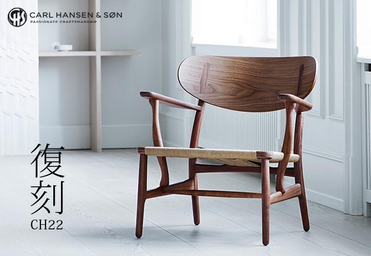 CH22 Lounge chair ラウンジチェア