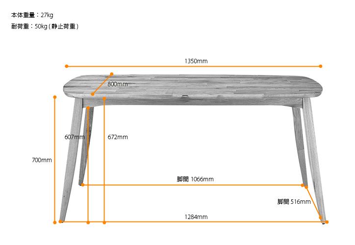 DT-10-N135 ダイニングテーブル  オーク 詳細6
