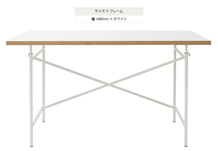 アイアーマンテーブル 1400幅 ホワイト 詳細1