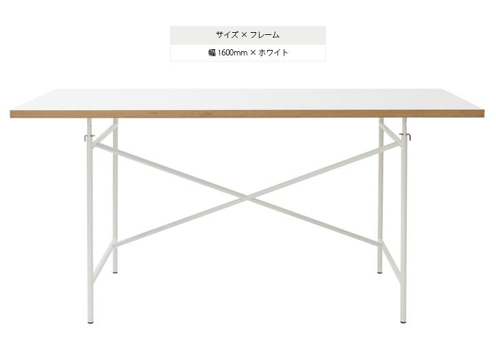 アイアーマンテーブル 1600幅 ホワイト 詳細1