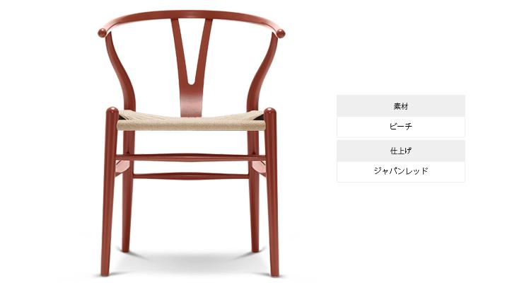 Yチェア アッシュ ジャパンレッド 詳細1