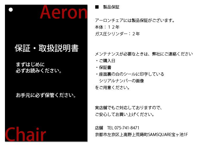 アーロンチェア グラファイト詳細9