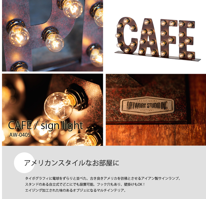 AW-0405 CAFE sign 詳細1
