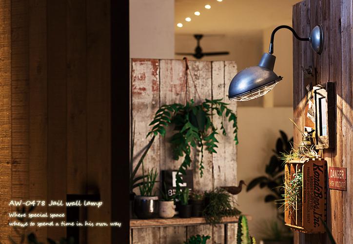 AW-0478 Jail wall lamp 詳細9