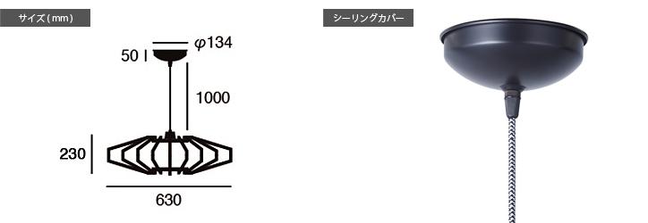 AW-0490 ラジカルウッドペンダント L 詳細5