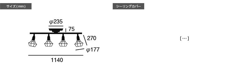 AW-0498 ポリゴナルシーリングランプA 詳細8