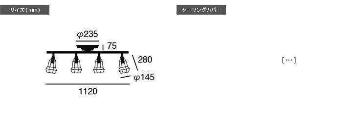 AW-0500 ポリゴナルシーリングランプC 詳細8