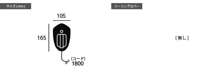 AW-0508 コンパスウォールランプ 詳細7