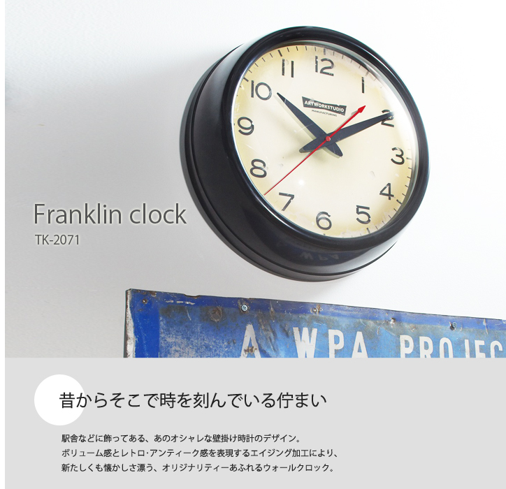 TK-2071 Franklin-clock 1