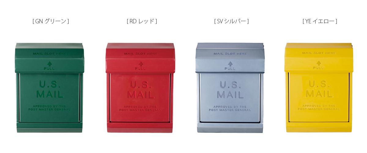 TK-2078 US Mail box2 グリーン、レッド、シルバー、イエロー