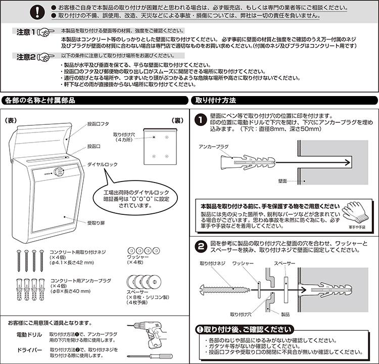 TK-2079 Mail box 取り付け方法
