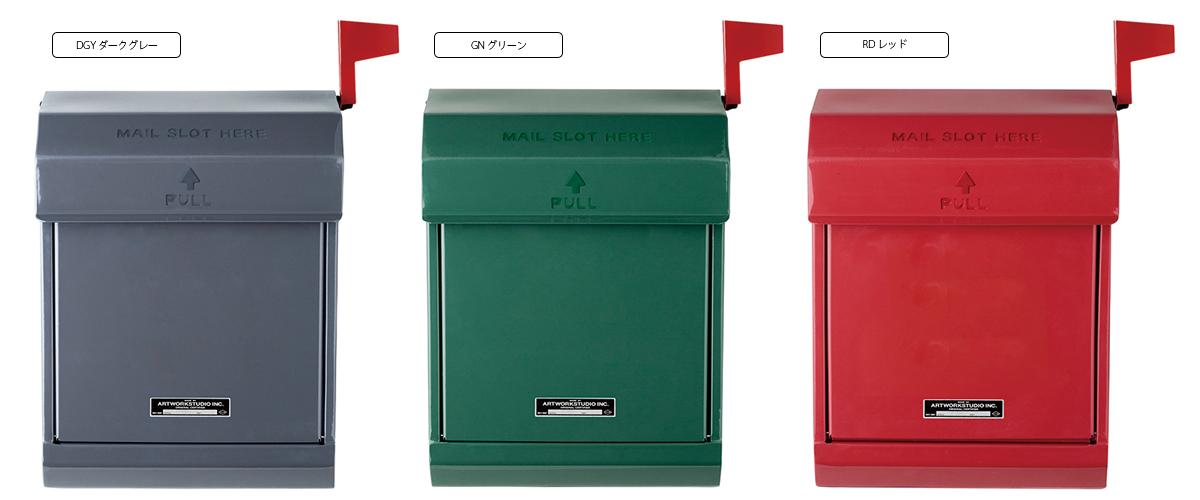 TK-2079 Mail box2 グリーン、レッド、シルバー、イエロー
