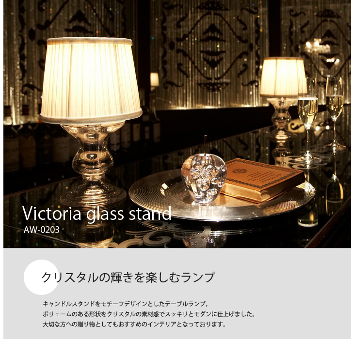 AW-0203 Victoria glass stand 1