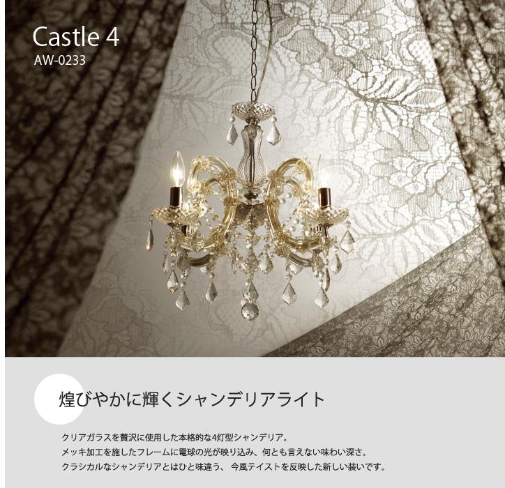 AW-0233 Castle4 詳細1