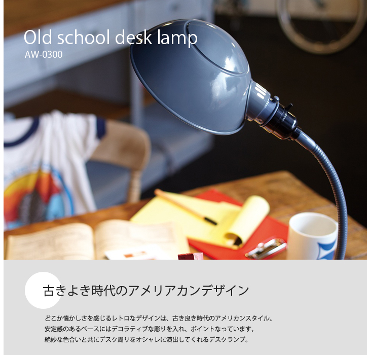 AW-0300 Old school desk lamp 1