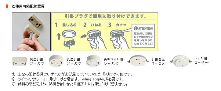 AW-0322ハーモニーXリモートシーリングランプ 詳細9