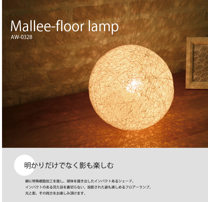 AW-0328 Mallee-floor lamp 1