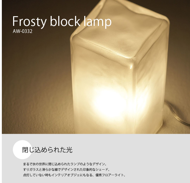 AW-0332 Frosty block lamp 1
