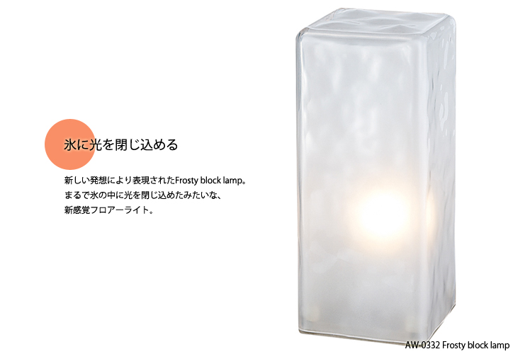AW-0332 Frosty block lamp 2