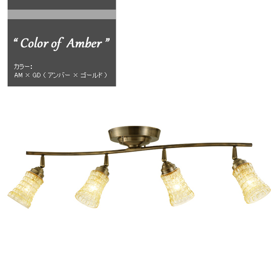 AW-0334 Amaretto-remote ceiling lamp 詳細6