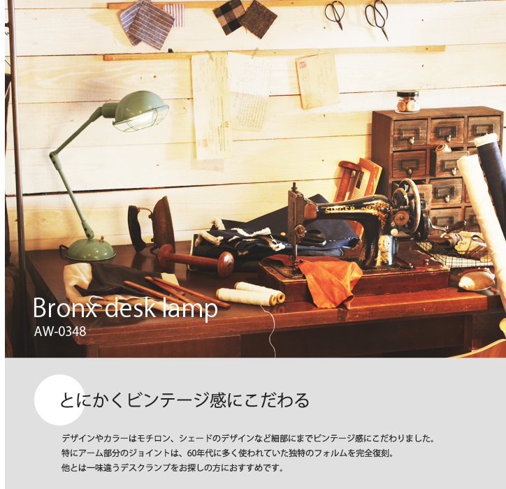 AW-0348 Bronx desk lamp 1