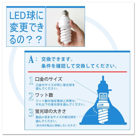 LED電球に交換可能な照明