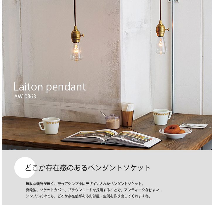 AW-0363Z Laiton pendant
