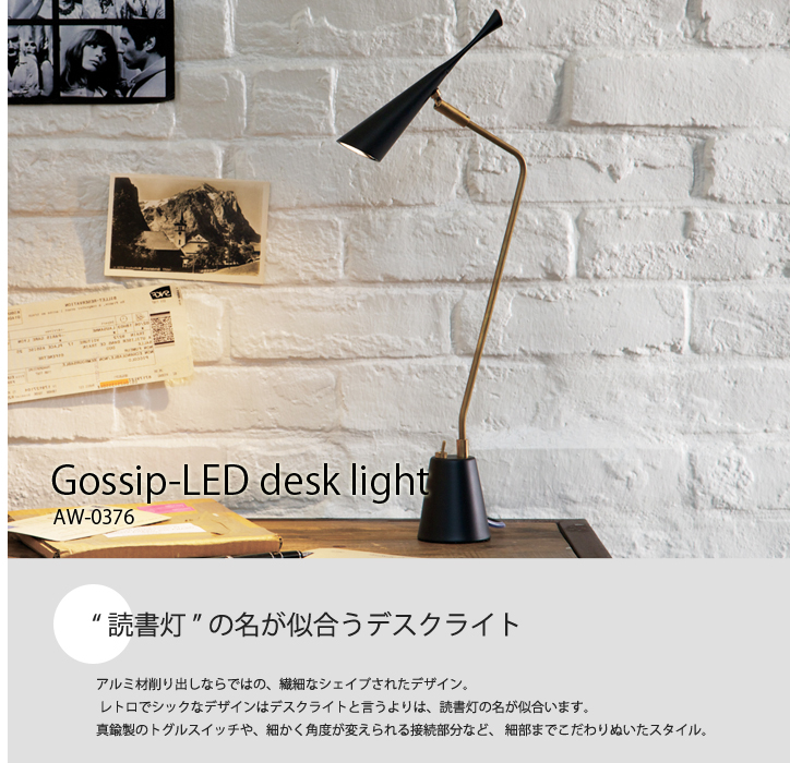 AW-0376 Gossip-LED desk light 1