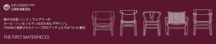 カールハンセンの正規品を販売するルームスタイル
