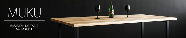 ラマダイニングテーブル