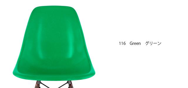 イームズファイバーグラスシェルチェア 116グリーン