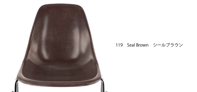 イームズファイバーグラスシェルチェア 119シールブラウン