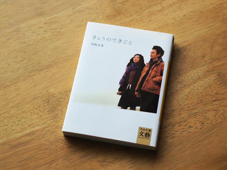 京都小説3