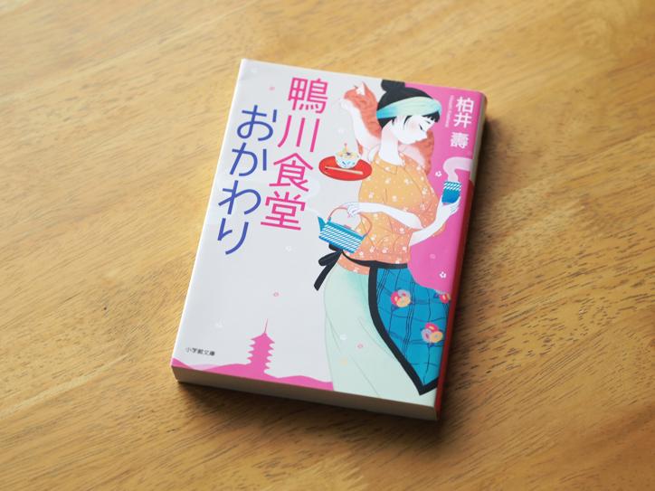 京都小説4