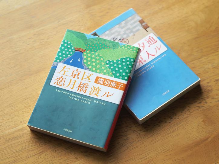 京都小説7