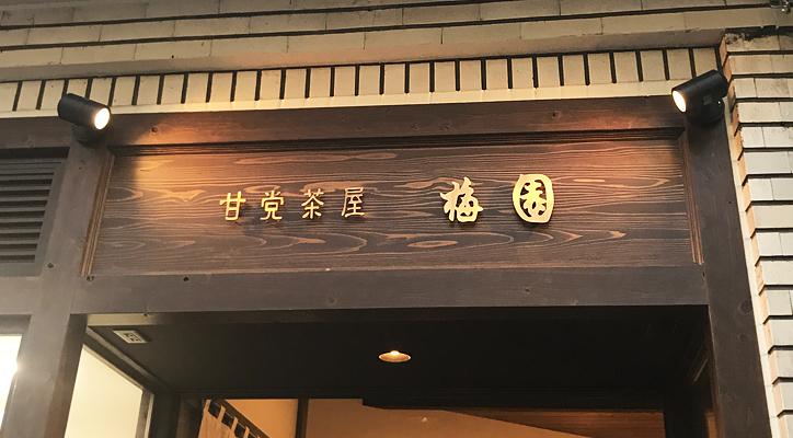 京 梅園1
