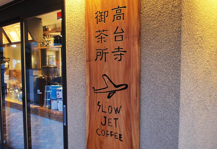 スロージェットコーヒー 詳細8