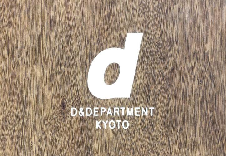 D&DEPARTMENT 02