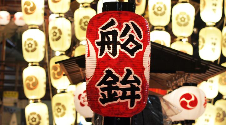 祇園祭 08