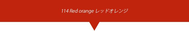 114 レッドオレンジ