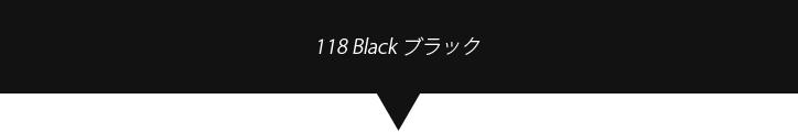 118 ブラック