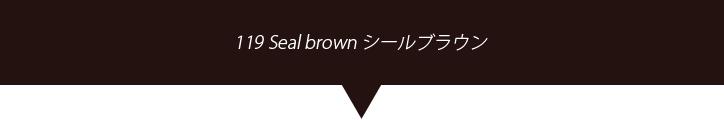 119 シールブラウン