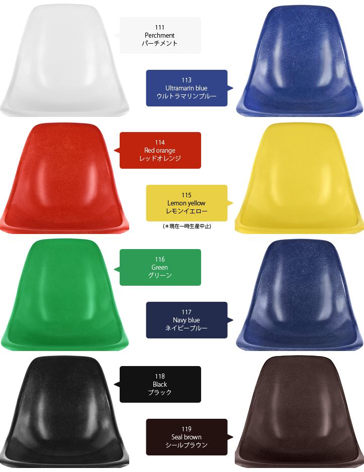 イームズファイバーグラスシェルチェア カラー3