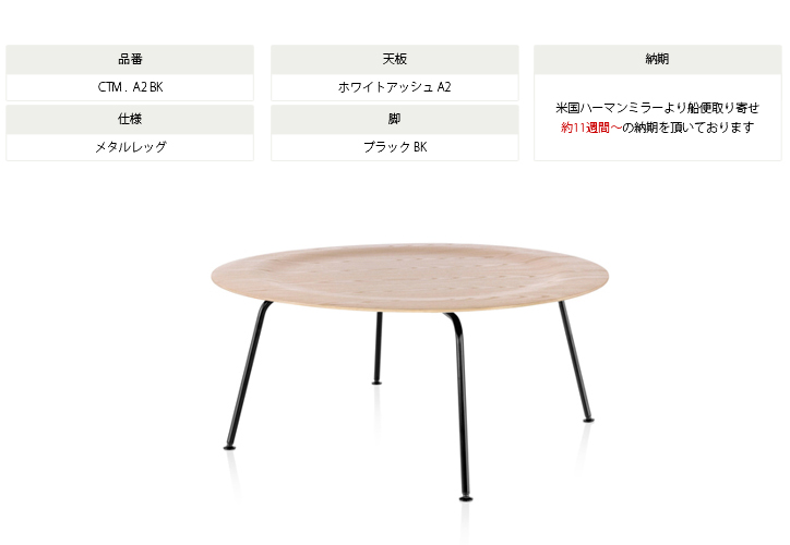 イームズ プライウッド コーヒーテーブル ホワイトアッシュ 詳細2