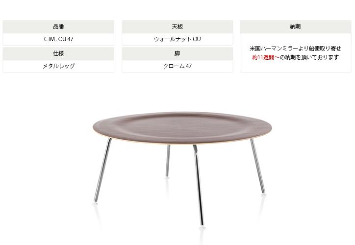 イームズ プライウッド コーヒーテーブル ウォールナット 詳細2