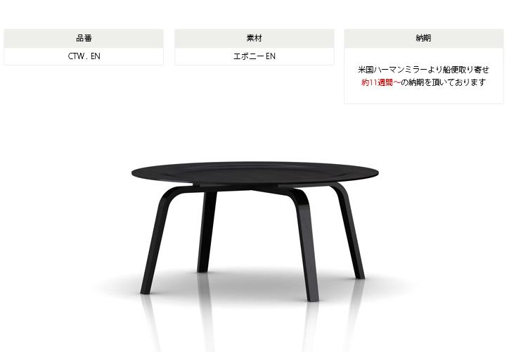 イームズ プライウッド コーヒーテーブル CTW エボニー 詳細2
