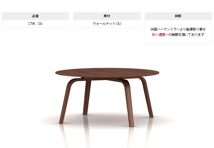 イームズ プライウッド コーヒーテーブル CTW ウォールナット 詳細2