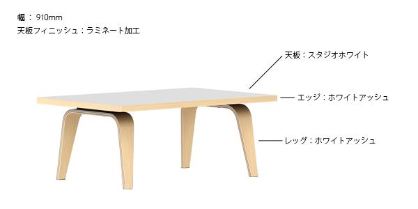 レクタンギュラ-コーヒーテーブル スタジオホワイト 詳細2
