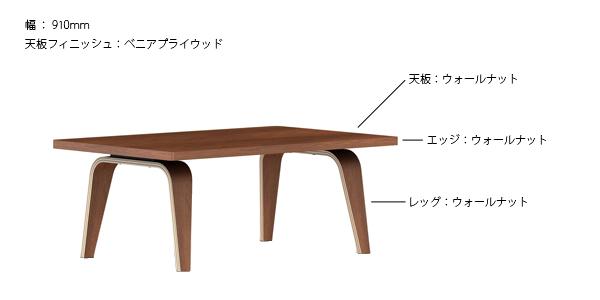 レクタンギュラ-コーヒーテーブル ウォールナット 詳細2