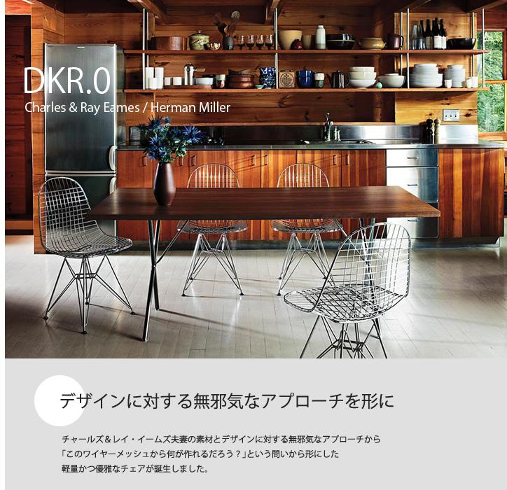 イームズワイヤーチェア DKR.0 ホワイト 詳細1